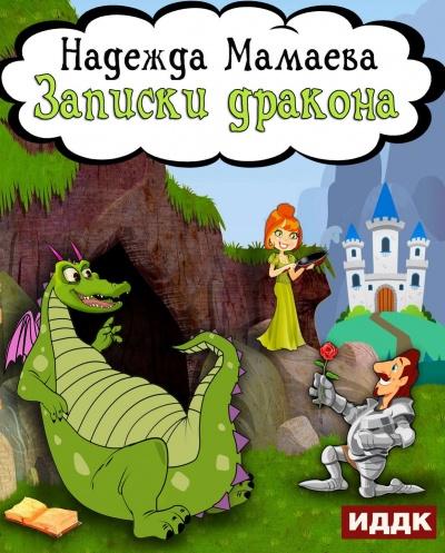Аудиокнига Записки дракона