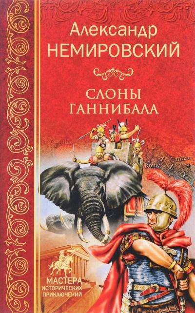 Аудиокнига Слоны Ганнибала