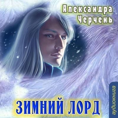 Аудиокнига Зимний Лорд