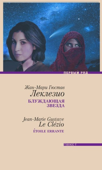 Блуждающая звезда - Жан-Мари Леклезио