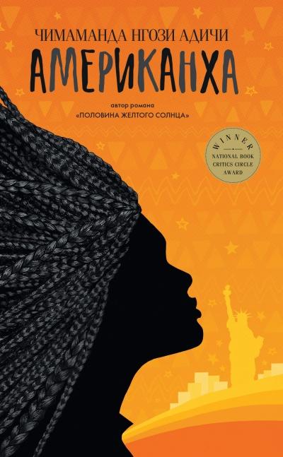 Американха - Чимаманда Нгози Адичи