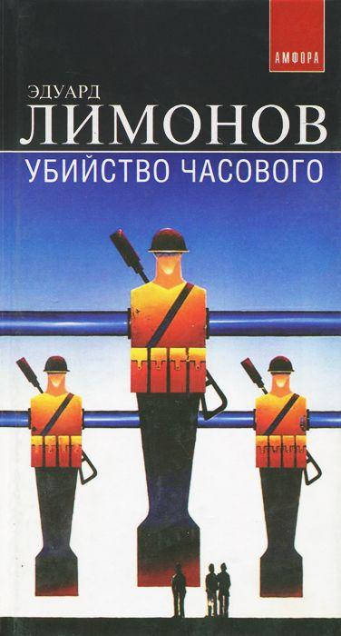 Убийство часового - Эдуард Лимонов