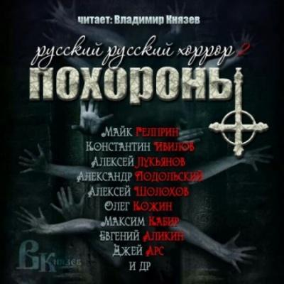 Аудиокнига Русский Русский Хоррор 2 - ПОХОРОНЫ