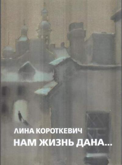 Нам жизнь дана... - Лина Короткевич