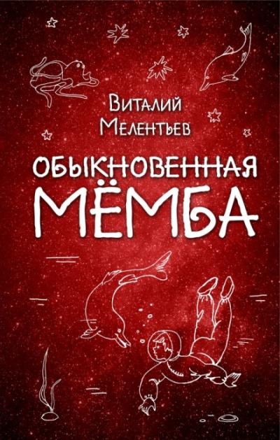 Обыкновенная Мёмба - Виталий Мелентьев