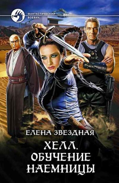 Обучение наемницы - Елена Звёздная