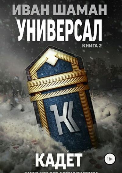 Аудиокнига Универсал 2: Кадет