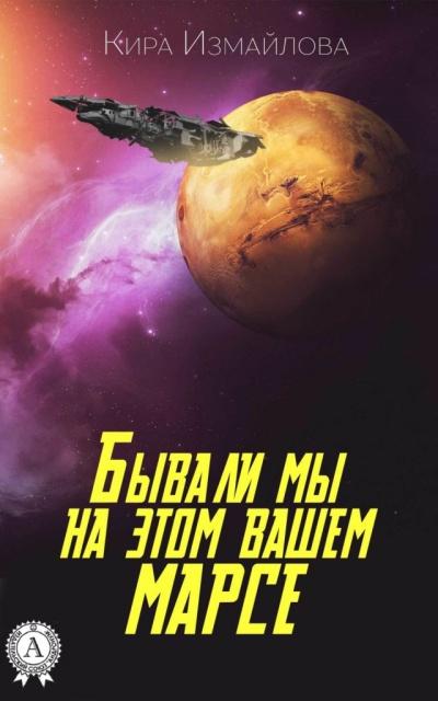 Бывали мы на этом вашем Марсе - Кира Измайлова
