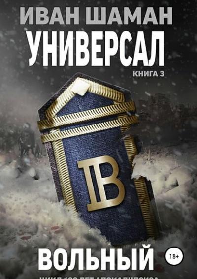 Аудиокнига Универсал 3: Вольный