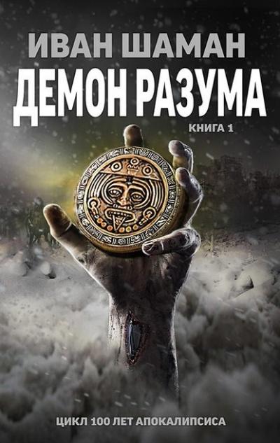 Аудиокнига Демон Разума. Книга 1