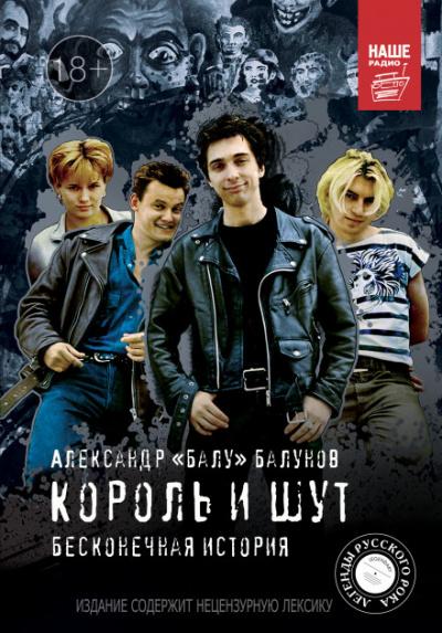 Король и Шут. Бесконечная история - Александр Балунов