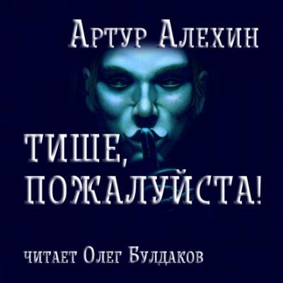 Тише, пожалуйста! - Артур Алехин