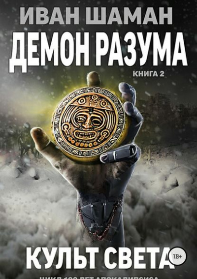 Аудиокнига Демон Разума 2. Культ света