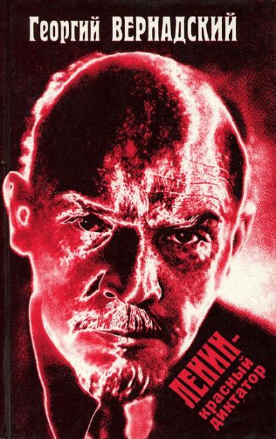 Аудиокнига Ленин - красный диктатор