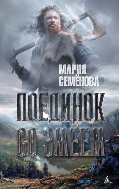 Поединок со Змеем - Мария Семенова
