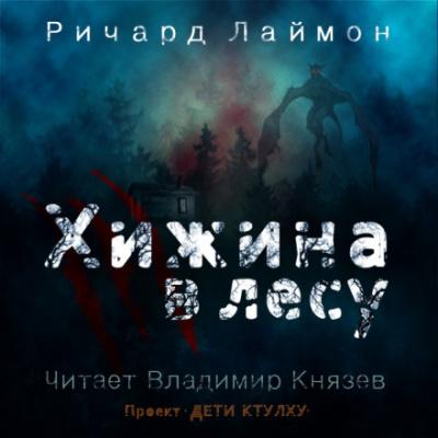 Хижина в лесу - Ричард Лаймон