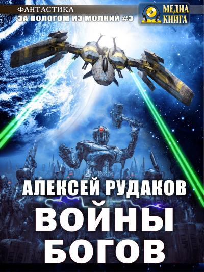 Аудиокнига Войны богов