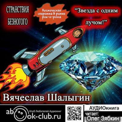 Звезда с одним лучом - Вячеслав Шалыгин