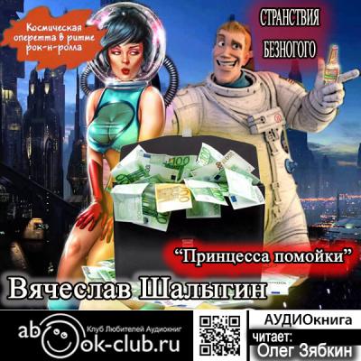 Принцесса помойки - Вячеслав Шалыгин