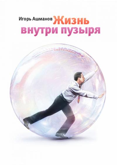 Аудиокнига Жизнь внутри пузыря