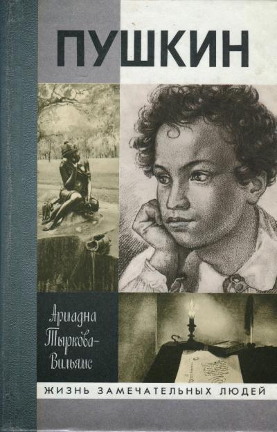 Жизнь Пушкина (том 1) - Ариадна Тыркова-Вильямс