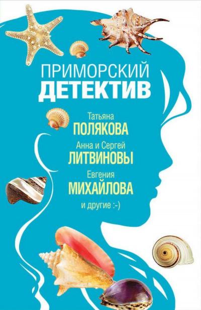 Аудиокнига Приморский детектив (Сборник детективов)