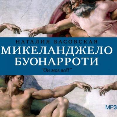 Аудиокнига История в историях: Микеланджело Буонарроти. Он мог всё!