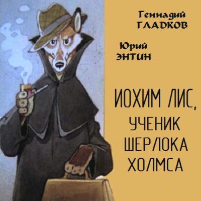 Аудиокнига Иохим Лис, ученик Шерлока Холмса