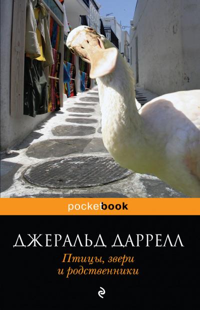 Аудиокнига Птицы, звери и родственники