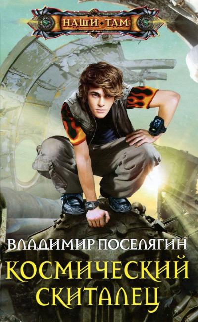 Космический скиталец - Владимир Поселягин