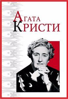 Из грязи в князи - Агата Кристи
