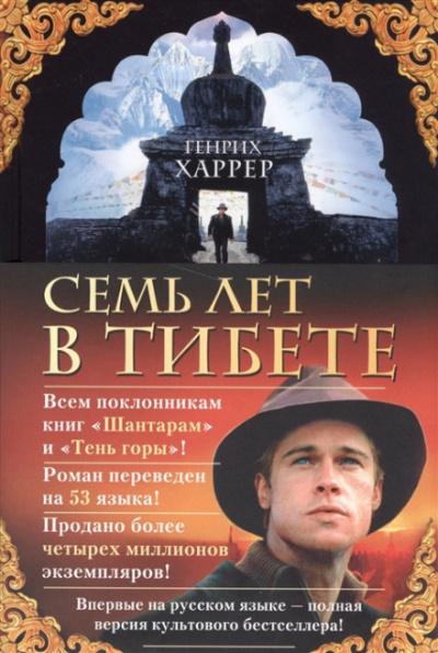 Семь лет в Тибете - Генрих Харрер