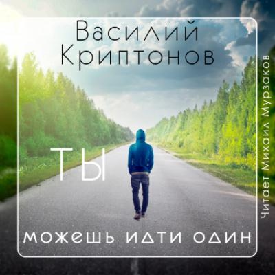 Ты можешь идти один - Василий Криптонов