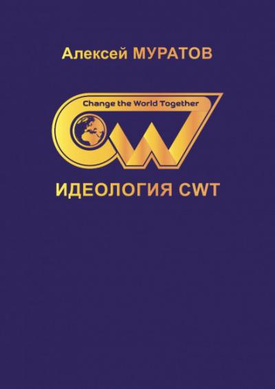 Скачать аудиокнигу Идеология CWT