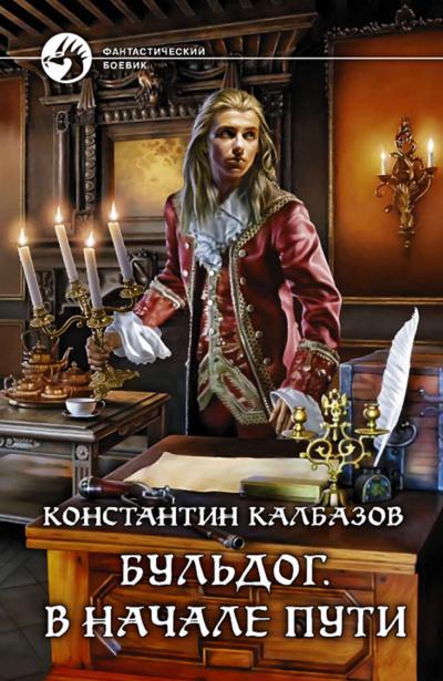 В начале пути - Константин Калбазов
