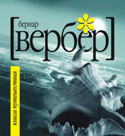 Аудиокнига Книга Путешествия