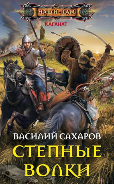 Степные волки - Василий Сахаров