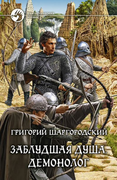 Демонолог - Григорий Шаргородский