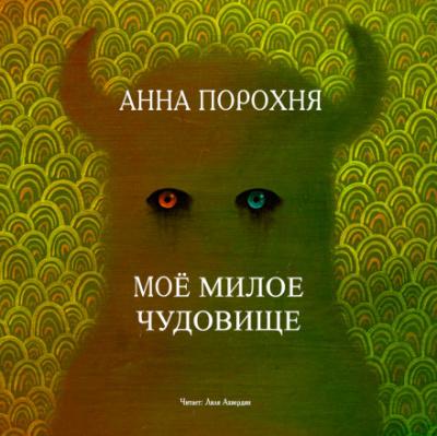 Моё милое чудовище - Анна Порохня