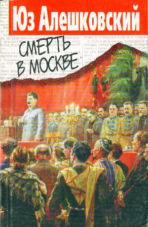 Аудиокнига Смерть в Москве