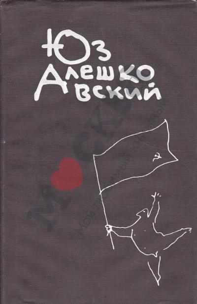 Аудиокнига Признания несчастного сексота и другие повести