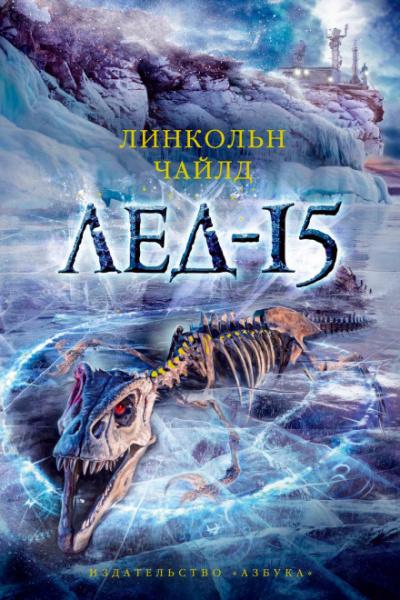 Аудиокнига Лёд-15