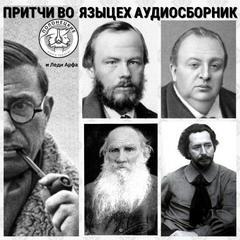 Аудиокнига Притчи во-языцех (Сборник)