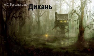 Дикань - А.С. Гоголькрафт