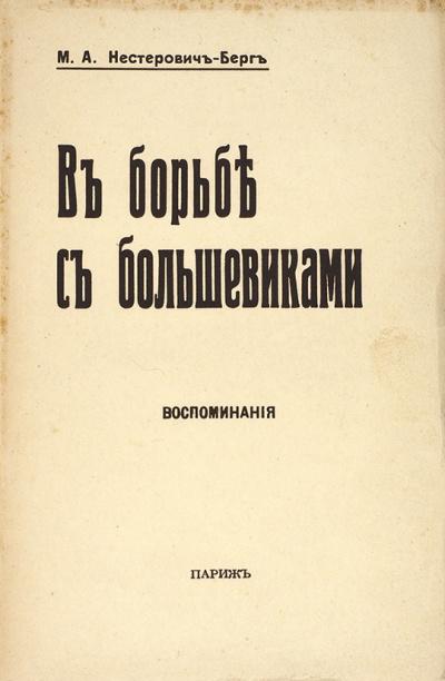 Аудиокнига В борьбе с большевиками