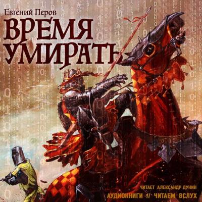 Время умирать - Евгений Перов