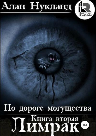 Лимрак - Алан Нукланд