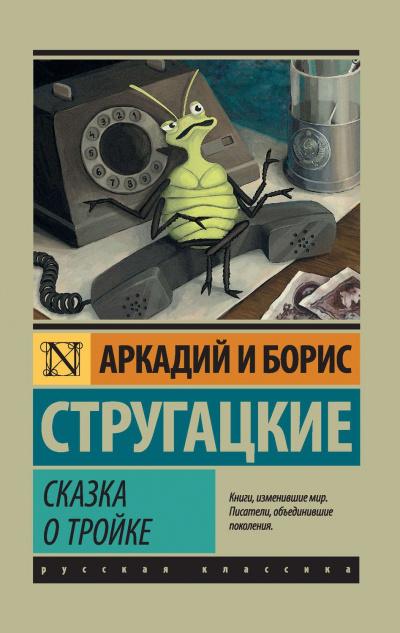 Дни Кракена. Сказка о Тройке - 2 - Аркадий Стругацкий, Борис Стругацкий