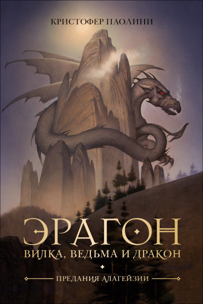 Эрагон. Вилка, ведьма и дракон - Кристофер Паолини