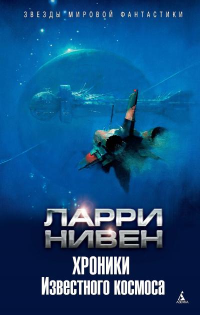 Аудиокнига Хроники Известного космоса (сборник)